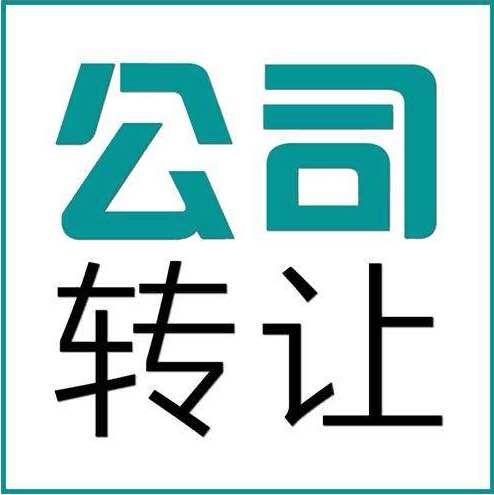 深圳公司转让
